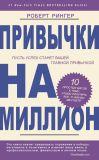 Книга Привычки на миллион. 10 простых шагов к тому, чтобы получить все, о чем вы мечтаете автора Роберт Рингер