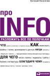 Книга Про INFO. Разложить все по полочкам автора Евгений Коноплев