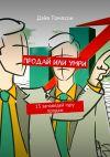 Книга Продай илиумри. 13заповедей гуру продаж автора Томпсон Дэйв