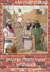 Книга Продажа строительных материалов. Что? Как? Почему? автора Александр Ковалев