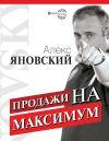 Книга Продажи на максимум автора Алекс Яновский