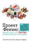 Книга Проект «Феникс». Роман о том, как DevOps меняет бизнес к лучшему автора Джин Ким