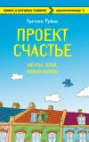 Книга Проект Счастье. Мечты. План. Новая жизнь автора Гретхен Рубин