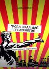 Книга Пропаганда дляпредприятия. Пропаганда в маркетинге автора Павел Злобин