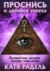 Книга Проснись и добейся успеха автора Катя Радель