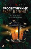 Книга Просветленные видят в темноте. Как превратить поражение в победу автора Олег Гор