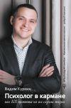 Книга Психолог в кармане, или 101 практика на все случаи жизни автора Вадим Куркин