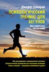 Книга Психологический тренинг для бегунов автора Джефф Гэллоуэй