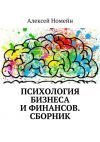 Книга Психология бизнеса ифинансов. Сборник автора Алексей Номейн