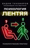 Книга Психология лентяя автора Вадим Тихомиров