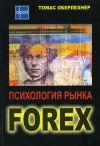 Книга Психология рынка Forex автора Томас Оберлехнер