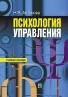 Книга Психология управления: учебное пособие автора Наталья Антонова