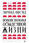 Книга Психопатология обыденной жизни автора Зигмунд Фрейд