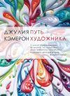 Книга Путь художника автора Джулия Кэмерон
