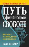 Книга Путь кфинансовой свободе автора Бодо Шефер
