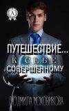 Книга Путешествие… к себе совершенному автора Людмила Моховикова