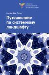 Книга Путешествие по системному ландшафту автора Гарольд Лоусон