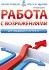 Книга Работа с возражениями. Для продавцов и не только автора Ольга Ягудина