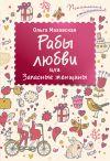Книга Рабы любви, или Запасные женщины автора Ольга Маховская
