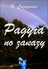 Книга Радуга по заказу, или жизнь с интуицией автора Надежда Сидорская