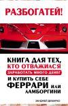 Книга Разбогатей! Книга для тех, кто отважился заработать много денег и купить себе Феррари или Ламборгини автора Эм-Джей ДеМарко