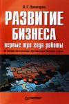 Книга Развитие бизнеса: первые три года работы автора Василий Лошкарев