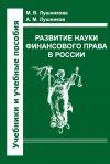 Обложка: Развитие науки финансового компетенция на России