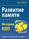 Книга Развитие памяти. Методики НЛП автора Мартин Лейвиц