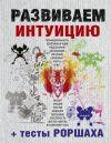 Книга Развиваем интуицию + тесты Роршаха автора  Сборник