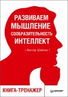 Книга Развиваем мышление, сообразительность, интеллект. Книга-тренажер автора Виктор Шейнов