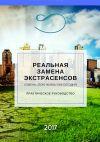 Книга Реальная замена экстрасенсов автора Эвелина Берг