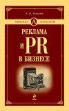 Книга Реклама и PR в бизнесе автора Андрей Толкачев