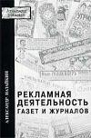 Книга Рекламная деятельность газет и журналов автора Александр Назайкин
