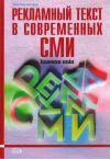 Книга Рекламный текст в современных СМИ автора Александр Назайкин