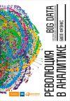 Книга Революция в аналитике. Как в эпоху Big Data улучшить ваш бизнес с помощью операционной аналитики автора Билл Фрэнкс