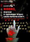 Книга Ridero, или Как я однажды издал свою первую книгу. <что написать> # <как игде издать> автора Валерий Зимин