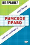 Книга Римское право. Шпаргалка автора Л. Терехова
