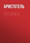 Книга Риторика автора  Аристотель