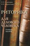 Книга Риторика для делового человека. Учебное пособие автора Георгий Хазагеров