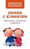 Книга Роман с клиентом. Привлечение, ухаживание и удержание автора Нелли Власова