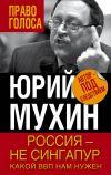 Книга Россия – не Сингапур. Какой ВВП нам нужен автора Юрий Мухин