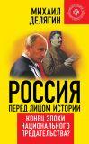 Книга Россия перед лицом истории. Конец эпохи национального предательства? автора Михаил Делягин