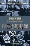 Книга Россия в мире репараций автора Валентин Катасонов