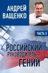 Книга Российский руководитель – гений. Часть 3 автора Андрей Ващенко