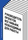 Книга Руководитель проектов. Все навыки, необходимые для работы автора Рэндалл Инглунд