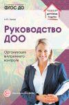 Обложка: Руководство ДОО. Организация внутреннего контроля