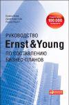 Книга Руководство Ernst & Young по составлению бизнес-планов автора Брайен Форд