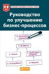 Книга Руководство по улучшению бизнес-процессов автора  Коллектив авторов