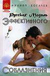 Книга Русская модель эффективного соблазнения автора Филипп Богачев
