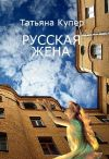 Книга РУССКАЯ ЖЕНА автора Татьяна Купер